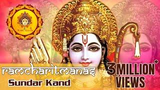 श्री रामचरितमानस -  सुन्दर काण्ड | Shree Ramcharitmanas - Sundar Kand  |