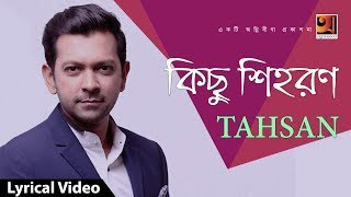 Kichu Shihoron || By Tahsan | Bangla Song 2017 | Lyrical Video | ☢☢ EXCLUSIVE ☢☢