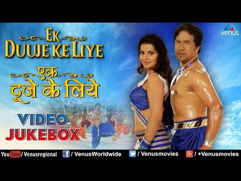 Ek Duuje Ke Liye - Bhojpuri Hot Video Songs Jukebox   Dinesh Lal Yadav Nirahua, Pawan Singh  