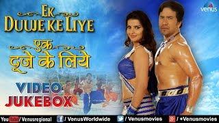 Ek Duuje Ke Liye - Bhojpuri Hot Video Songs Jukebox | Dinesh Lal Yadav Nirahua, Pawan Singh |