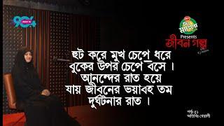 """Mr Mango Candy Presents """"JIBON GOLPO"""" I Epi: 51 I RJ Kebria I Dhaka Fm 90.4 I Kheyali"""