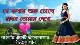 Je kothar suru choke || Bengali Love Song || Happy New Year || Dj Song 2018