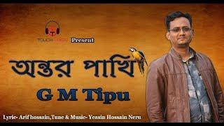 ONTOR PAKHi | G M Tipu | Yeasin Hossain Neru | Lyricel Video | Bangla New Song 2018