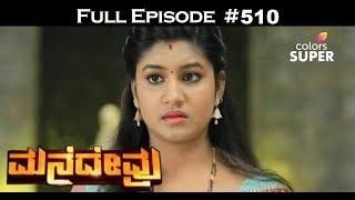 Manedevru - 23rd January 2018 - ಮನೆದೇವ್ರು - Full Episode