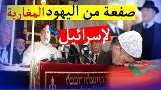 المغرب وإسرائيل   اليهود المغاربة  يوجهون صــ,ـــفعة لإسرائيل