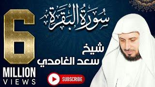 الشيخ سعد الغامدي - سورة البقرة