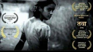 Heart touching Short Film | TAWA | तवा (PAN)