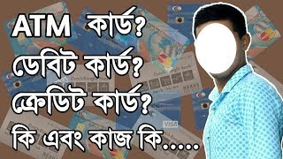 What is ATM Card, Debit Card, Credit Card and Details (Bangla)