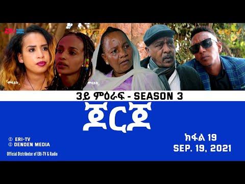 ጆርጆ 3ይ ምዕራፍ ክፋል 19 Georgio Part 19 Season 3 September 19 2021 ERi TV Drama Series