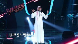 #MBCTheVoice - مرحلة الصوت وبس - مروان فقي يقدّم أغنية 'وينك'