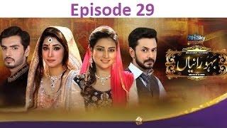 Bahu Raniyan Episode 29 | Express Entertainment