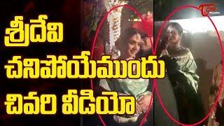 Actress Sridevi Last Visuals In Dubai Marriage | Actress Sridevi Passed Away - TeluguOne