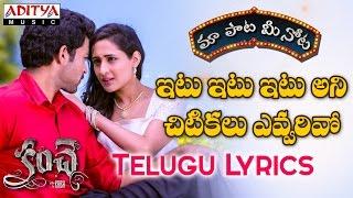 Itu Itu Ani Chitikelu Evvarivo Full Song With Telugu Lyrics ||
