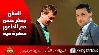 جعفر حسن مع طلال الداعور حفلة حية Jaafar Hasan & Talal AL Daour
