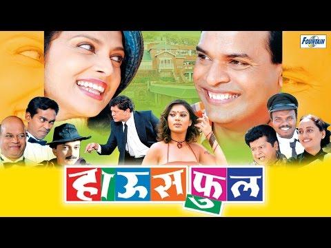 Xxx Mp4 Housefull हाउसफुल Superhit Latest Full Marathi Movies Bharat Jadhav Varsha Usgaonkar 3gp Sex