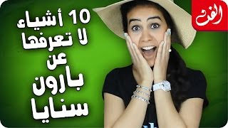 10 أشياء لا تعرفها عن بارون سوبتي و سنايا ايراني