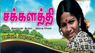 Chakkalathi|Tamil super hit movie|Cast:Sudhakar, Shobha & more