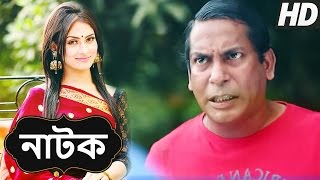 Comedy Natok 2016 by Mosharraf Karim ⋮ Kan Kata