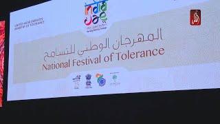 انطلاق المهرجان الوطني الأول للتسامح في حديقة أم الامارات في أبوظبي