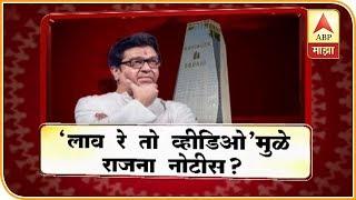 ED notice to Raj Thackeray |