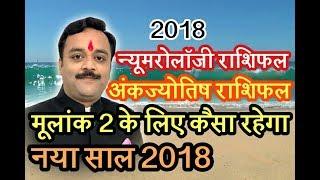 जानिए मूलांक 2 वालों के लिए कैसा है वर्ष 2018,अंकज्योतिष, न्यूमरोलॉजी, Numerology 2018 in Hindi