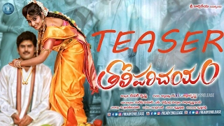 Tholi Parichayam Official teaser | Tholi Parichayam trailer | Ready2release