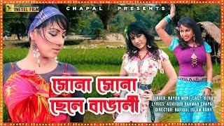 Sona Sona Chele Bangali । Bangla Song । HD Video