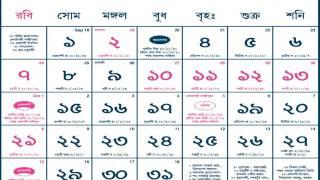 BENGALI CALENDAR 1424 (2017)