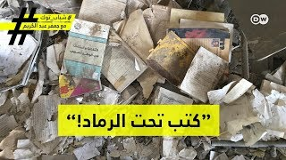 شباب الموصل يرفعون كتاب كتاب يد بيد لإنقاذ مكتبة جامعتهم!