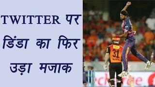 IPL 2017 - Delhi vs Pune match: Ashok Dinda trolled again by Twitterati | वनइंडिया हिन्दी