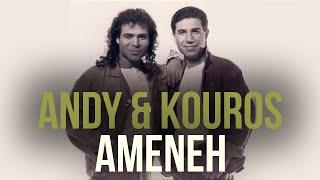 Andy & Kouros - Ameneh | اندی و کورس - آمنه