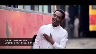 Alemeye Getachew - Ya Lela Yehe Lela(ያሌላ... ይሄ ሌላ...) - New Ethiopian Music 2017(Official Video)