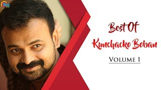 Best Of Kunchacko Boban | Malayalam Nonstop Audio songs | Vol 1 | Official