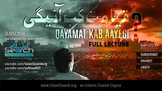 Qayamat kab aayegi (Full Lecture )  ┇ قیامت کب آئیگی ┇ Qayamat ki nishaniyan ┇ IslamSearch.org