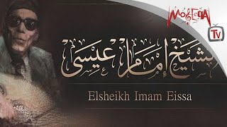 معلومات لا تعرفها عن الشيخ إمام - El Sheikh Imam