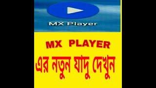MX PLAYER এর নতুন যাদু শিক্ষা করুন।