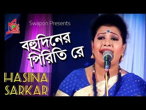 Xxx Mp4 Hasina Sarkar Bohudiner Piriti Re বহুদিনের পিরিতি রে Bangla Baul Song 2018 3gp Sex