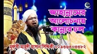 Bangla Waz Mufti Mahdi Hasan Siddiki New Waz