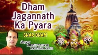 Jagannath Rath Yatra Special I Dham Jaganath Ka Pyara I Suresh Wadkar I Char Dham I Full Audio Song