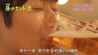 【土曜ドラマ24】 昼のセント酒 【第十一湯/高円寺 小杉湯からの焼肉】