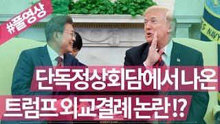 [무삭제 풀영상] 트럼프 대통령의 외교결례 논란