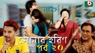 Bangla Comedy Natok | Sonar Horin | Ep - 20 | Shamol Mawla, Prosun Azad | বাংলা কমেডি নাটক
