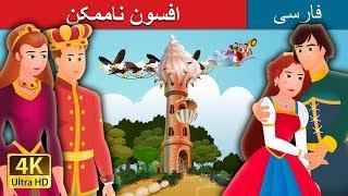 افسون ناممکن | داستان های فارسی | Persian Fairy Tales