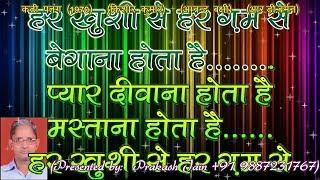 Pyar Diwana Hota Hai Mastana Hota Hai (3 Stanzas) Karaoke With Hindi Lyrics (By Prakash Jain)
