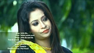 Jacche Din by Basu ft Mony - 720p HD