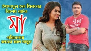 Tomar Kache | Bangla Natok Tomar Kache |  Milon | Badhon | Mou | Sharmili | Moubd | 2017