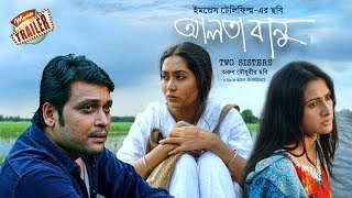 আলতা বানু | Alta Banu | Trailer | Bangla Movie | Anisur Rahman Milon | Momo | Rikta | Channel i TV