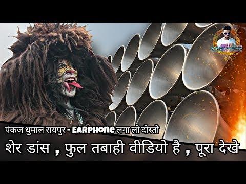 Xxx Mp4 Sher Dance Special Pankaj Dhumal Raipur Best Video Sound Quality Dj Dhumal Unlimited 3gp Sex