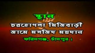 Bangla Waz-Sura Bakara By Moulana Hafizur Rahman Siddiqe