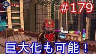 【LEGO MARVEL アベンジャーズ#179】アントマンパックのキャラクター紹介!